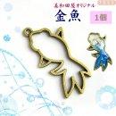 美和田屋カラワク(空枠) 金魚  金古美 2.3*4.3