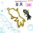 美和田屋カラワク(空枠) 金魚  ゴールド色 2.3*4.3