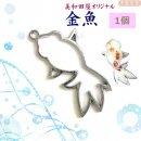 美和田屋カラワク(空枠) 金魚  シルバー色 2.3*4.3