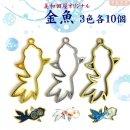 3色各10個まとめ買い!美和田屋カラワク(空枠) 金魚  2.3*4.3 3色セット