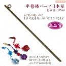 平簪棒★(かんざしパーツ)1本足 金古美 12cm