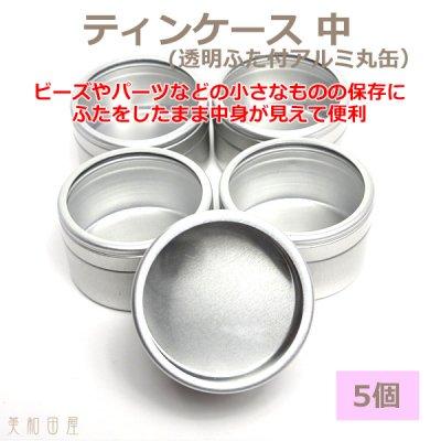 まとめ買い!透明ふた付アルミ丸缶(ティンケース) 40*22中 5個