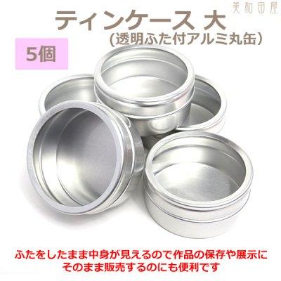 まとめ買い!透明ふた付アルミ丸缶(ティンケース) 52*25 大 5個