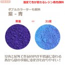 ダブルカラーサーモ顔料 紫ー青 (温度で色が変わるレジン着色顔料)