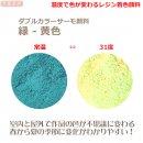 ダブルカラーサーモ顔料 緑ー黄色 (温度で色が変わるレジン着色顔料)
