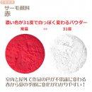 サーモ顔料 赤 (温度で色が変わるレジン着色顔料)
