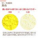 サーモ顔料 黄色 (温度で色が変わるレジン着色顔料)
