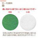 サーモ顔料 緑 (温度で色が変わるレジン着色顔料)