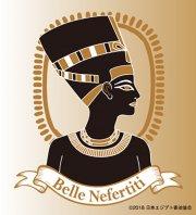 【少量タイプ】Belle Nefertiti〜美しい者の訪れ〜
