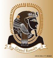 【少量タイプ】Grand Ramses〜帝国最盛期 古代最大のファラオ〜