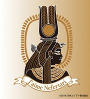 【少量タイプ】J'aime Nefertari〜永遠に愛されし者〜