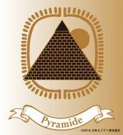 【少量タイプ】Pyramide〜創造実現のファラオ〜