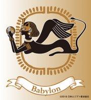 【少量タイプ】BABYLON〜バビロン〜(執着の手放し)