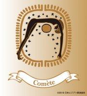 【少量タイプ】Comete〜光の根源、無限の女神〜(クリエイティビティ)