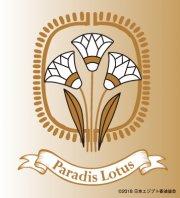 【少量タイプ】Paradis Lotus〜パラダイスロータス〜