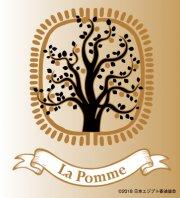 【少量タイプ】La Pomme〜祝福の林檎〜(若返り・幸福感)