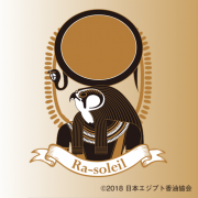 【少量タイプ】 Ra-soleil 〜 太陽神ラー 〜(太陽の申し子)
