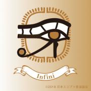 【少量タイプ】 Infini 〜 ホルスの目 〜(虚空に漂う神)