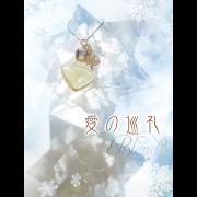 【愛の巡礼ブレンド: ミニボトル】