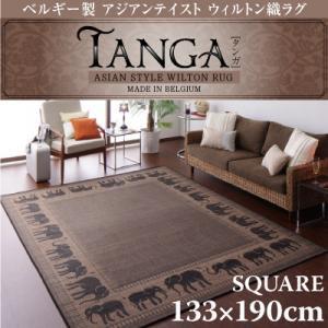ベルギー製アジアンテイストウィルトン織ラグ【Tanga】タンガ スクエア133×190cm