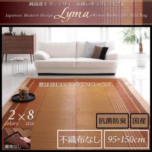 純国産モダンデザイン涼感い草ラグ【Lyma】ライマ 不織布なし 95x150cm