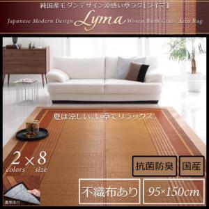 純国産モダンデザイン涼感い草ラグ【Lyma】ライマ 不織布あり 95x150cm