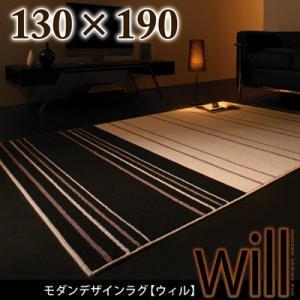 モダンデザインラグ【will】ウィル130×190