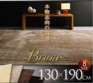 フェイクファーラグ【Bruno】ブルーノ 130×190