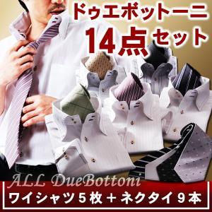 ドゥエボットーニシャツ ホワイト14点セット