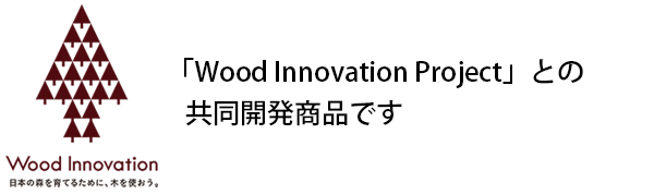「Wood Innovation Project」※との共同開発商品です