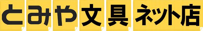 Stationary & Paper とみや文具 ネット店