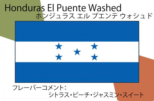 Honduras El Puente Washed -ホンジュラス エル プエンテ ウォシュド- 300g