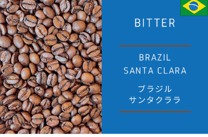 BRAZIL Santa Clara -ブラジル サンタ クララ- 150g