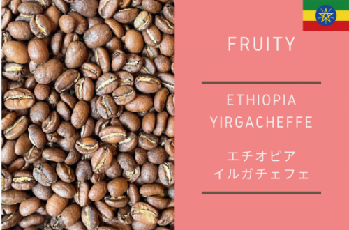 ETIOPIA Yirgacheffe -エチオピア イルガチェフェ- 150g