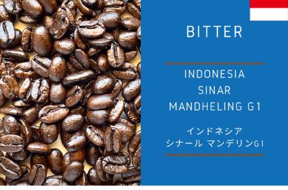 Indonesia SINAR Mandheling G1 - インドネシア シナール マンデリン G1 - 300g