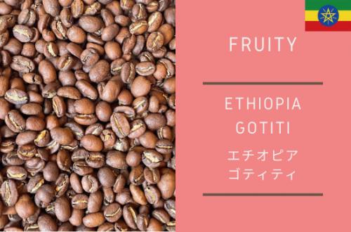 ETIOPAI GOTITI NATURAL - エチオピア ゴティティ ナチュラル -300g