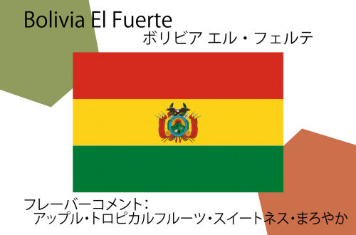 Bolivia El Fuerte - ボリビア エル・フエルテ - 150g