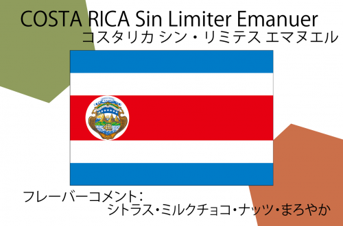 COSTA RICA Sin limites Emanuer- コスタリカ シン・リミテス エマヌエル - 300g