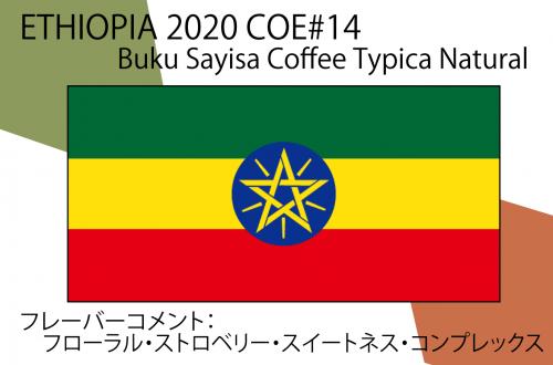 ETHIOPIA 2020 COE#14  「Buku Sayisa Coffee Typica Natural」 - 100g