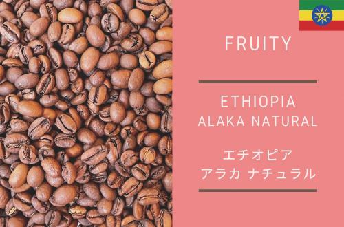 ETHIOPIA ALAKA NATURAL - エチオピア アラカ ナチュラル - 300g