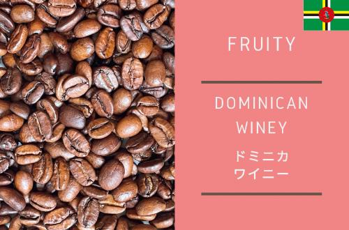 DOMINICAN WINEY ドミニカ ワイニー  - 300g