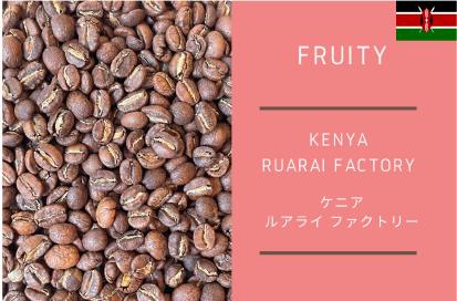 KENYA RUARAI FACTORY-ケニア ルアライ ファクトリー 300g