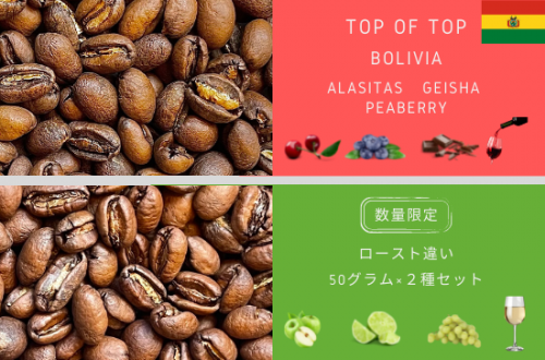 BOLIVIA ALASITAS GEISHA- ボリビア アラシ−タス ゲイシャ ピーベリー - ロースト違い 50g×2種セット