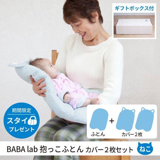 BABA labの抱っこふとん (中布団とねこさん型カバー2枚)ギフトボックス付