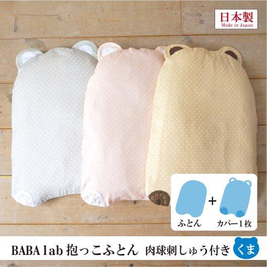BABA labの抱っこふとん (中布団とくまさん型カバー 1枚 肉球つき・日本製)