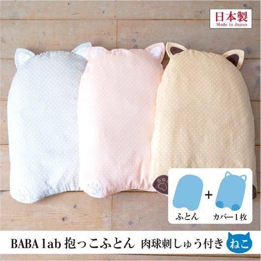 BABA labの抱っこふとん (中布団とねこさん型カバー1枚 肉球つき・日本製)