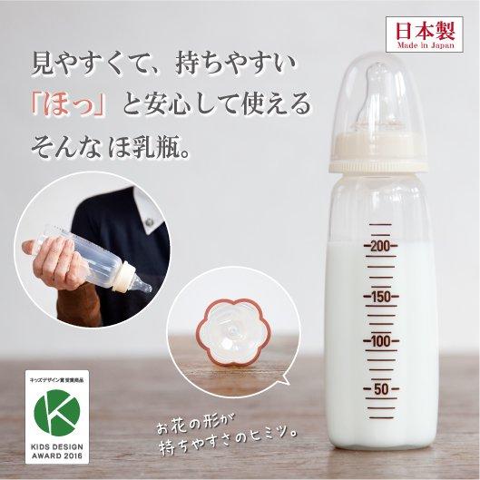 【キッズデザイン賞2016 受賞】BABA labの 「ほほほ ほ乳瓶」(好評につき在庫切れ。増産中につきしばらくお待ちください。)