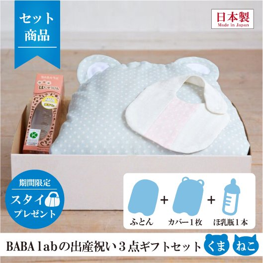 BABA labの 「出産祝い3点ギフトセット」