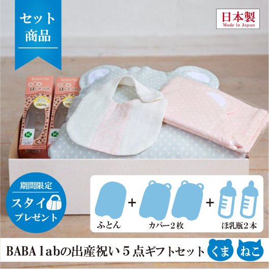 BABA labの 「出産祝い5点ギフトセット」