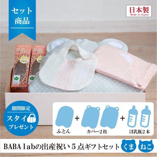 BABA labの 「出産祝い5点ギフトセット」